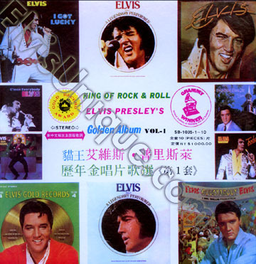 King Of Rock 'n Roll Vol. 1 Elvis Presley's Golden Albums Image